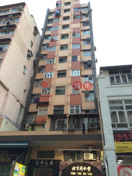 Shun Pong Building (Shun Pong Building) Sham Shui Po|搵地(OneDay)(1)