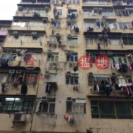 232 Yu Chau Street,Sham Shui Po, Kowloon