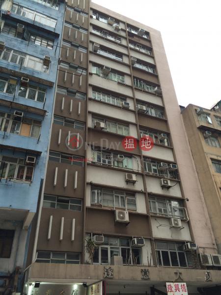 遂意大廈 (Shui Yee Factory Building) 大角咀|搵地(OneDay)(1)