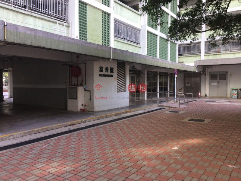 大窩口邨富秀樓 (Fu Sau House, Tai Wo Hau Estate) 葵涌|搵地(OneDay)(3)