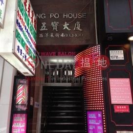Ng Po House ,Mong Kok, Kowloon