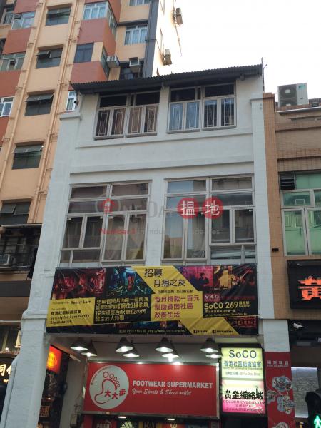 汝州街269號 (269 Yu Chau Street) 深水埗|搵地(OneDay)(1)