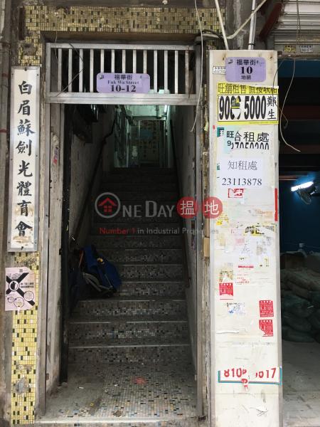 10 Fuk Wa Street (10 Fuk Wa Street) Sham Shui Po|搵地(OneDay)(3)