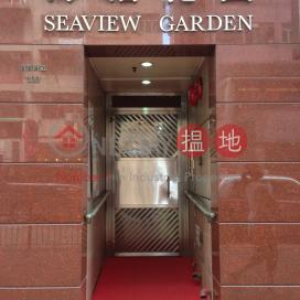 Seaview Garden,Shau Kei Wan, Hong Kong Island