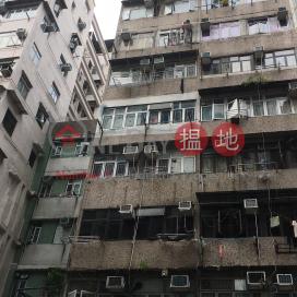 12 Fuk Wa Street,Sham Shui Po, Kowloon