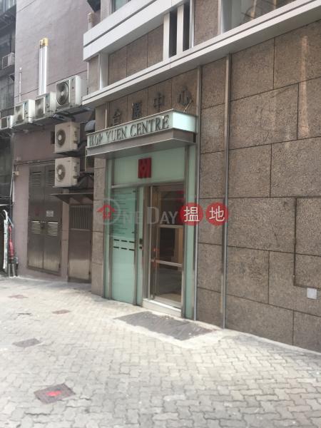 Hop Yuen Centre (Hop Yuen Centre) Central|搵地(OneDay)(2)