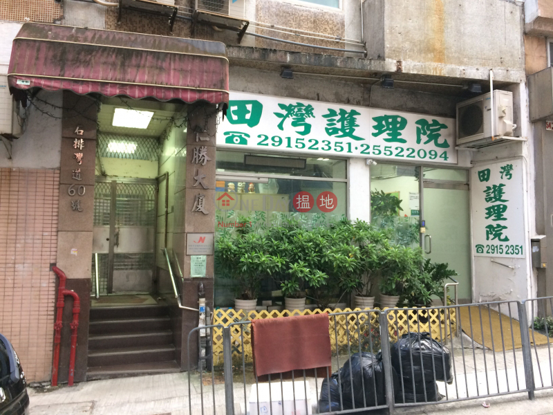 仁勝大廈 (Yen Shing Mansion) 田灣|搵地(OneDay)(2)