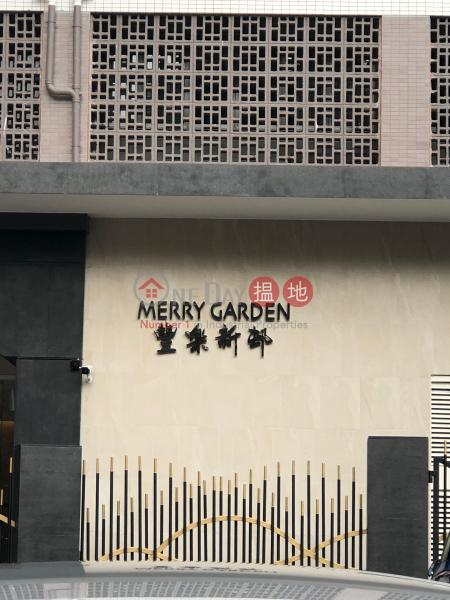 豐樂新邨 A座 (BLOCK A Merry Court) 東半山|搵地(OneDay)(4)