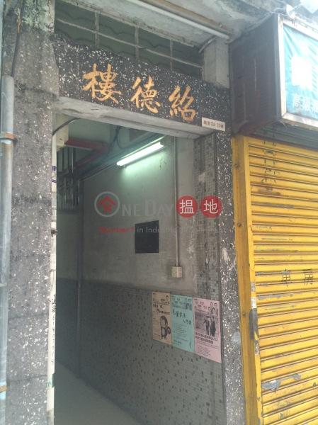 紹德樓 (Siu Tak Building) 西營盤|搵地(OneDay)(3)