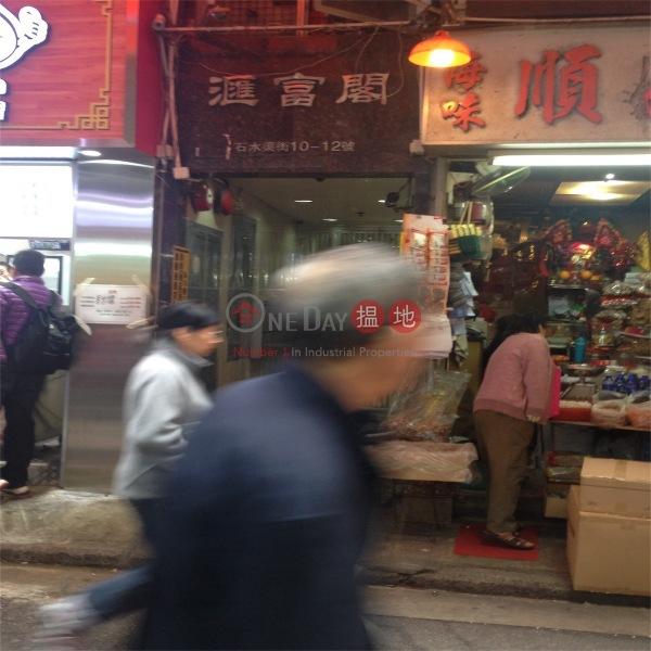 Wui Fu Building (Wui Fu Building) Wan Chai|搵地(OneDay)(1)