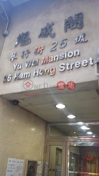 旭威閣 (Yu Wai Mansion) 北角|搵地(OneDay)(4)
