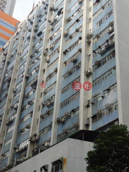 Fullagar Industrial Building, Fullagar Industrial Building 富嘉工業大廈 Sales Listings | Southern District (HF0260)