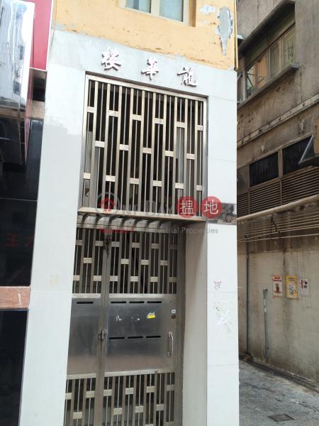 Lung Wah House (Lung Wah House) Tai Wai 搵地(OneDay)(2)
