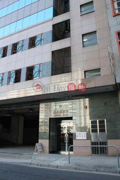 利興強中心 (Leahander Centre) 荃灣東|搵地(OneDay)(1)