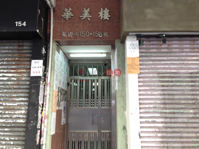 Wah Mei Building (Wah Mei Building ) Mong Kok|搵地(OneDay)(1)