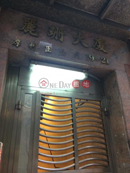 Lai Shan Mansion (Lai Shan Mansion) Wan Chai|搵地(OneDay)(3)