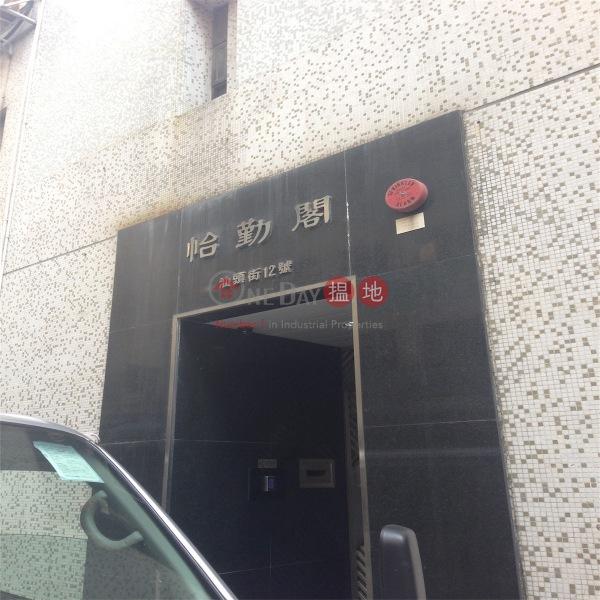 Yee Kan Court (Yee Kan Court) Wan Chai|搵地(OneDay)(1)