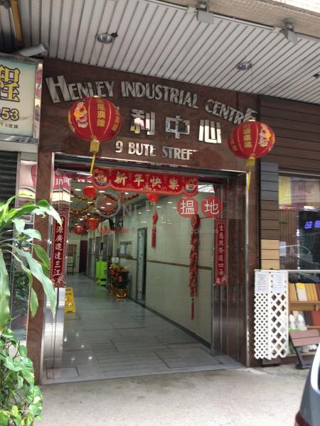 Henley Industrial Centre (Henley Industrial Centre) Tai Kok Tsui|搵地(OneDay)(2)
