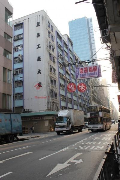 Lai Cheong Factory Building (Lai Cheong Factory Building) Cheung Sha Wan 搵地(OneDay)(1)