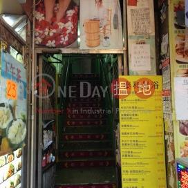 109 Tung Choi Street ,Mong Kok, Kowloon