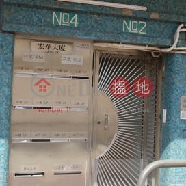 工廠街2-4號,筲箕灣, 香港島