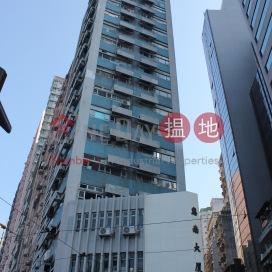 惠南大廈,上環, 香港島