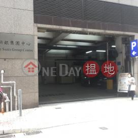 新銀集團中心,灣仔, 香港島