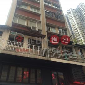 明興樓,蘇豪區, 香港島