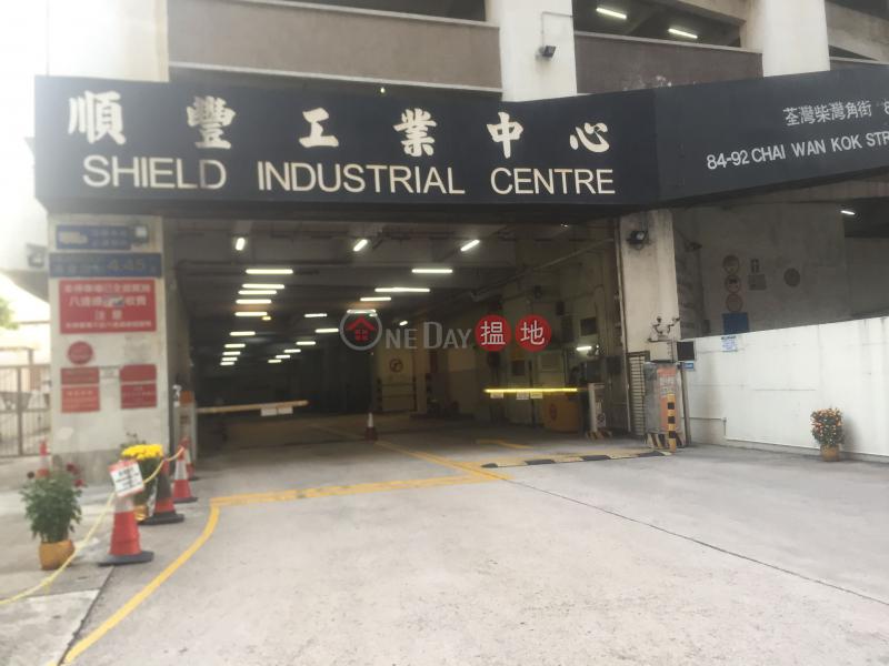 Shield Industrial Centre (Shield Industrial Centre) Tsuen Wan West|搵地(OneDay)(2)