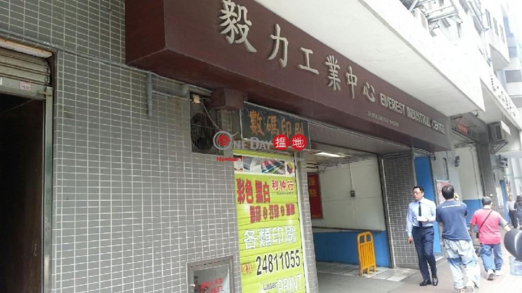 香港搵樓|租樓|二手盤|買樓| 搵地 | 工業大廈-出售樓盤-毅力工業中心