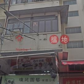 San Hong Street 25|新康街25號