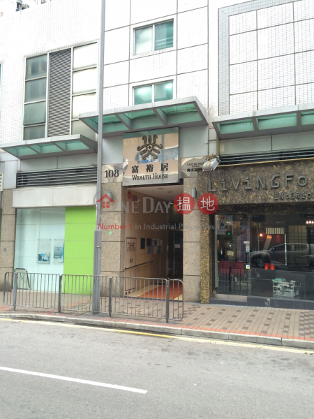 富裕居 (Wealth House) 深水埗|搵地(OneDay)(5)