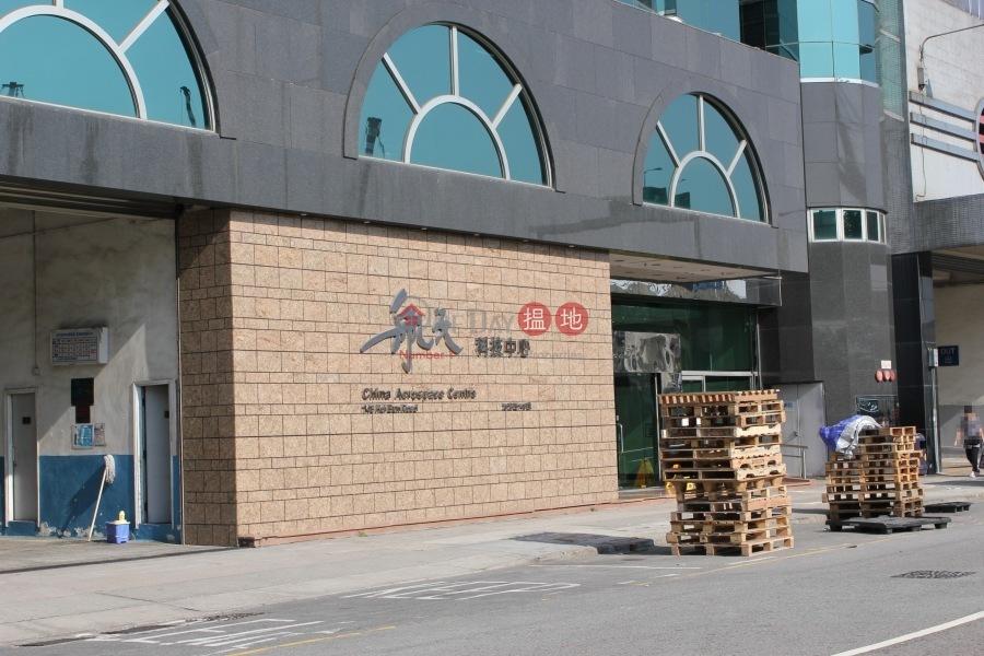 航天科技中心 (China Aerospace Centre) 觀塘|搵地(OneDay)(1)