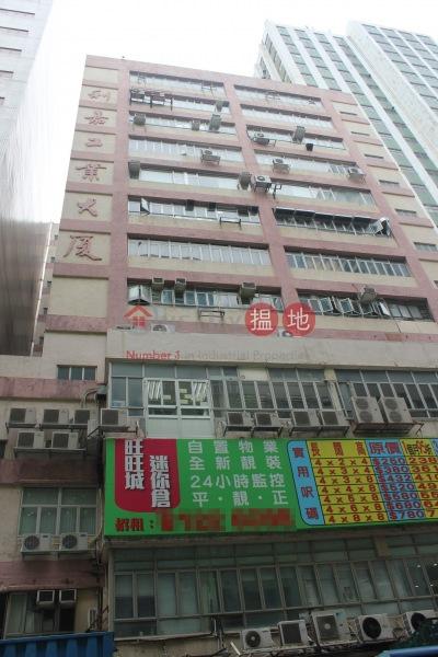 利嘉工業大廈 (Lee Ka Industrial Building) 新蒲崗|搵地(OneDay)(1)