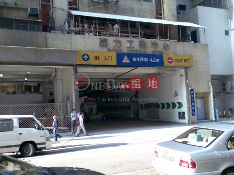 嘉力 荃灣嘉力工業中心(Hi-tech Industrial Centre)出售樓盤 (28o72-03433)_0