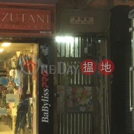 黃埔街15A號,紅磡, 九龍