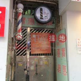 花園街173號,太子, 九龍