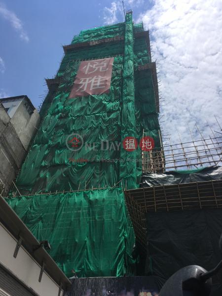 元州街302號 (302 Un Chau Street) 長沙灣|搵地(OneDay)(1)