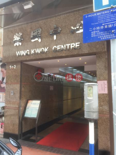 榮國中心 (Wing Kwok Centre) 佐敦|搵地(OneDay)(1)