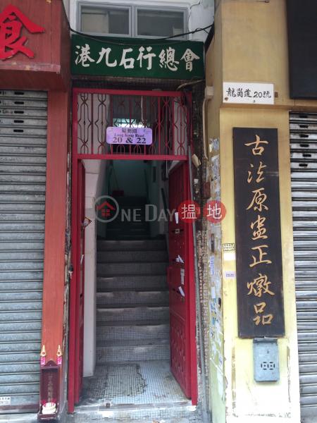 龍崗道22號 (22 LUNG KONG ROAD) 九龍城 搵地(OneDay)(1)