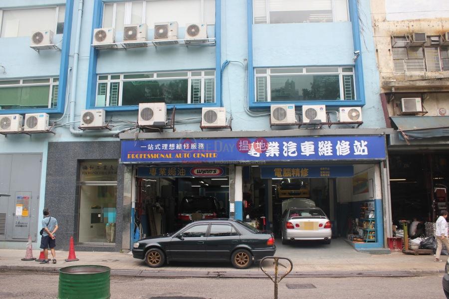 福和工業大廈 (Fok Woh Factory Building) 新蒲崗|搵地(OneDay)(3)