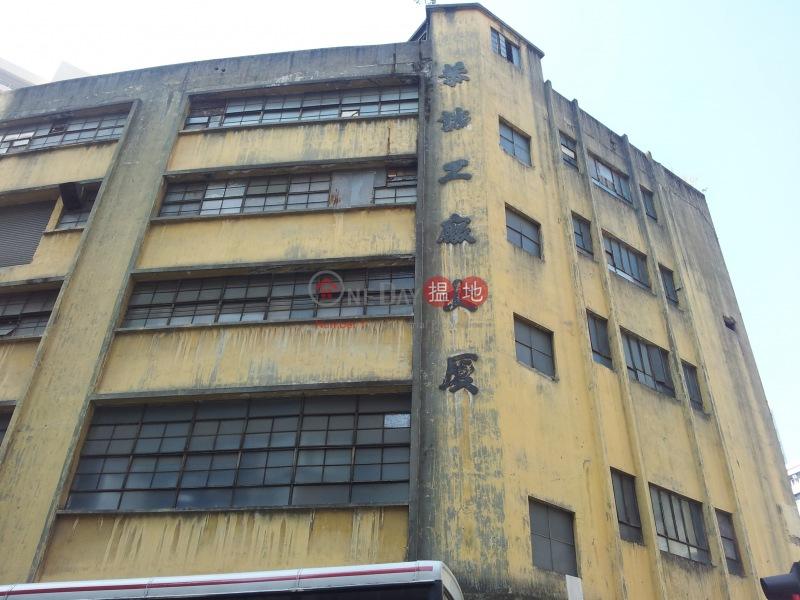 恭誠工業大廈 (Kong Sheng Factory Building) 葵涌|搵地(OneDay)(1)