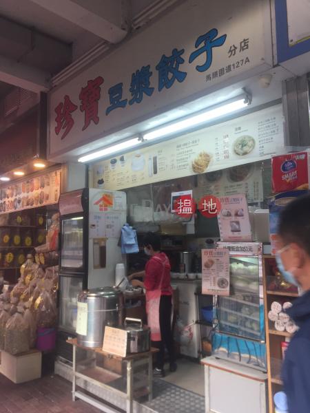 127A Ma Tau Wai Road (127A Ma Tau Wai Road) To Kwa Wan|搵地(OneDay)(1)