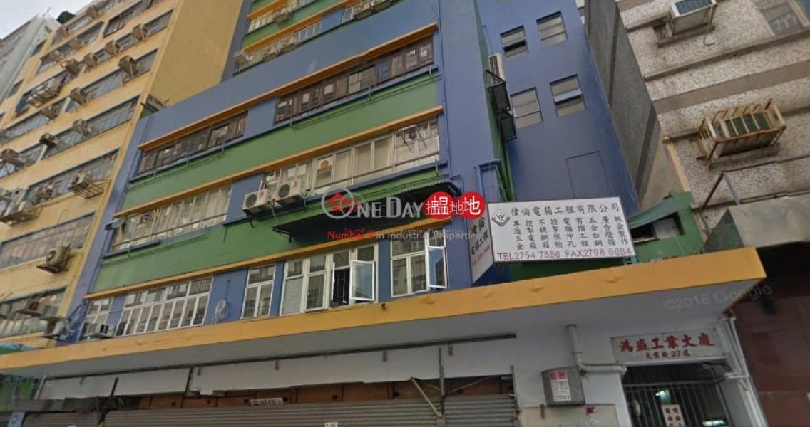 HUNG SHING IND BLDG, Hung Shing Industrial Building 鴻盛工業大廈 Rental Listings | Kwun Tong District (lcpc7-06207)