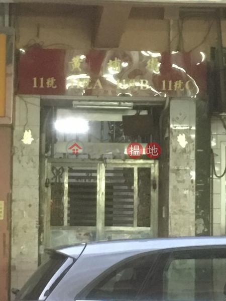 黃埔街11號 (11 Whampoa Street) 紅磡 搵地(OneDay)(2)