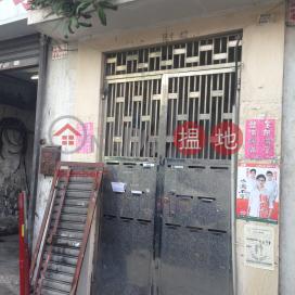 興民街42號,西灣河, 香港島