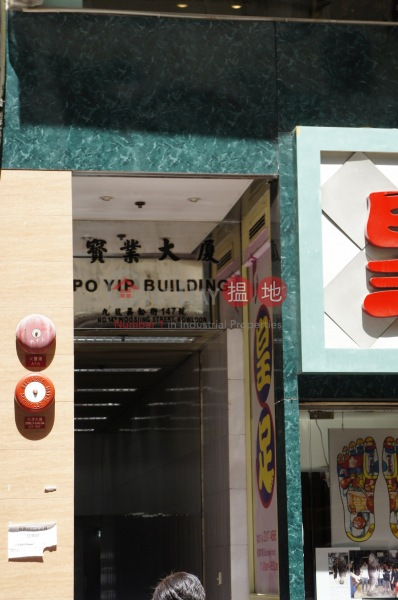 Po Yip Commercial Building (Po Yip Commercial Building) Jordan|搵地(OneDay)(5)