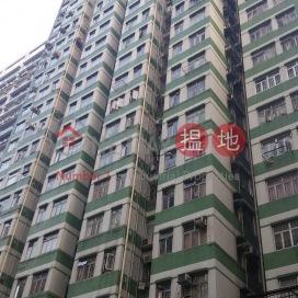 Wah Lai Mansion|華禮大廈