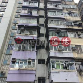 興民街44號,西灣河, 香港島