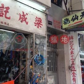 新填地街327-329號,旺角, 九龍